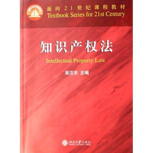 知识产权法(面向21世纪课程教材)