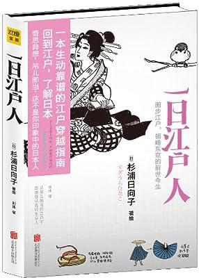 一日江户人.pdf