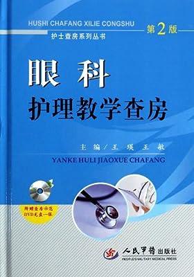 护士查房系列丛书:眼科护理教学查房.pdf