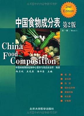 中国食物成分表.pdf