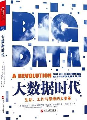大数据时代:生活、工作与思维的大变革.pdf