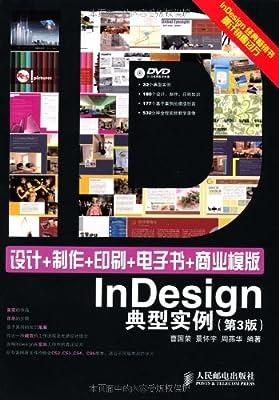 设计+制作+印刷+电子书+商业模板InDesign典型实例.pdf