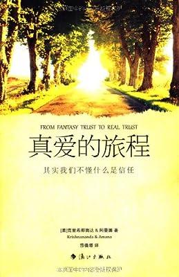 真爱的旅程.pdf
