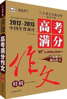 智慧熊•名校天下:2012-2013年中国年度最佳高考满分作文特辑.pdf