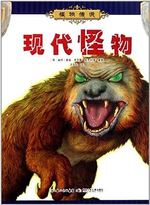 怪物传说:现代怪物.pdf