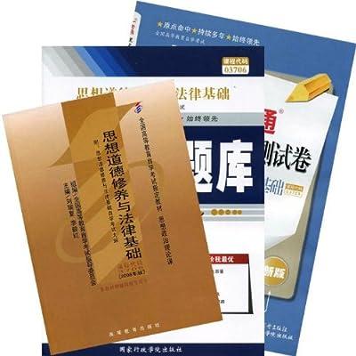 思想道德修养与法律基础课程代码.pdf