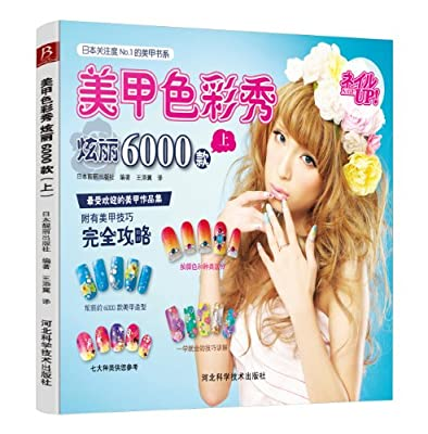 美甲色彩秀:炫丽6000款.pdf