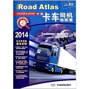 中国卡车司机地图集(2014)