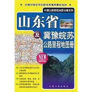 山东省及冀豫皖苏公路里程地图册(2011版)(全新升级)
