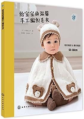 给宝宝的温馨手工编织毛衣.pdf