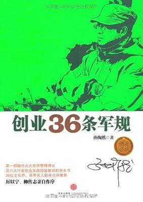 创业36条军规.pdf