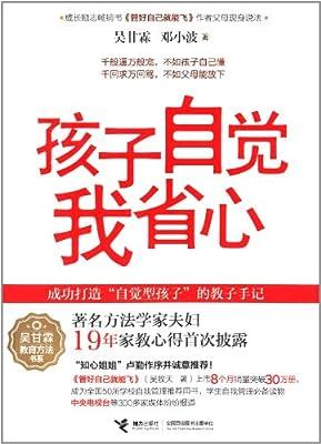 孩子自觉我省心.pdf