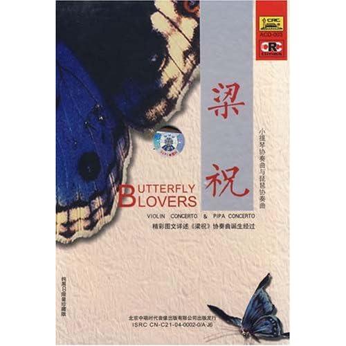 梁祝小提琴协奏曲与琵琶协奏曲(cd)