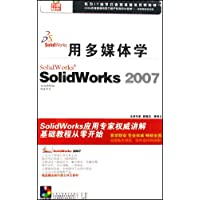 CD-R用多媒体学SolidWorks2007