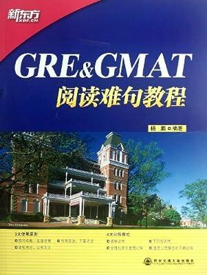 新东方•GRE & GMAT阅读难句教程.pdf