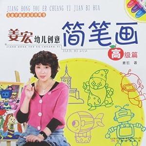 儿童学画必备资料用书 姜宏幼儿创意简笔画 初级 中级 高级篇 姜宏