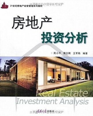 房地产投资分析.pdf