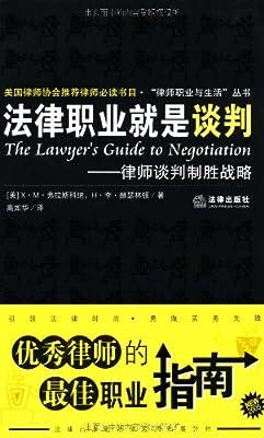 法律职业就是谈判:律师谈判制胜战略.pdf