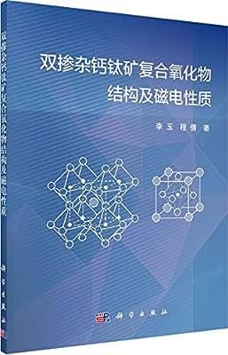 双掺杂钙钛矿复合氧化物结构及磁电性质.pdf