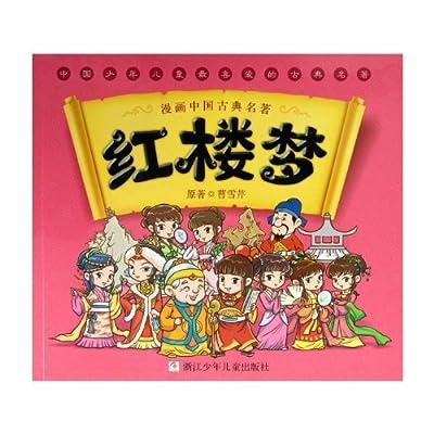 漫画中国古典四大名著:三国演义+西游记+水浒传+红楼梦.pdf