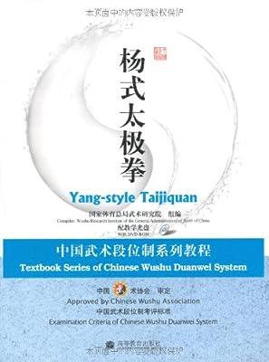 杨式太极拳.pdf