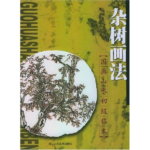 杂树画法(国画山水初级临本)图片