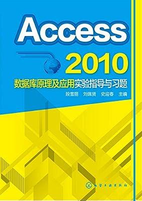 Access 2010数据库原理及应用实验指导与习题.pdf