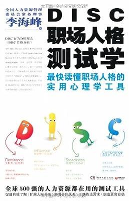 DISC职场人格测试学.pdf