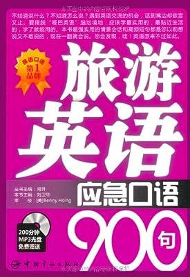 英语应急口语900句系列•旅游英语应急口语900句.pdf