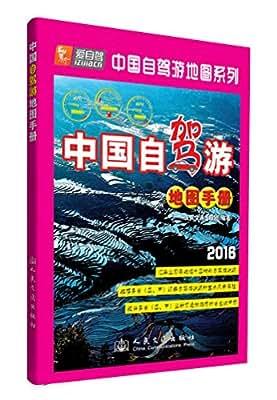 中国自驾游地图手册2016.pdf
