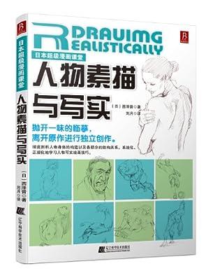 日本超级漫画课堂:人物素描与写实.pdf