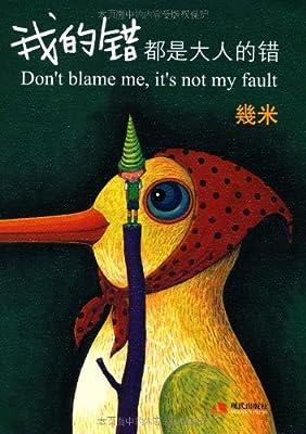 我的错都是大人的错.pdf