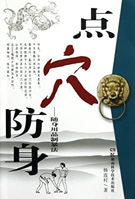 点穴防身:随身用品致暴法.pdf