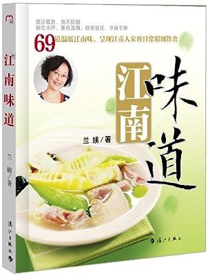 江南味道.pdf