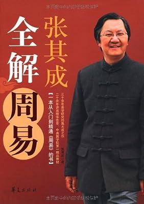 张其成全解周易.pdf
