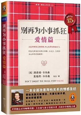 别再为小事抓狂:爱情篇.pdf