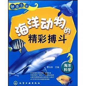 综合性介绍海洋动物的图书