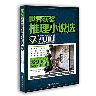 世界获奖推理小说选7.pdf
