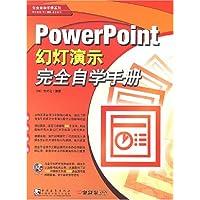 PowerPoint幻灯演示完全自学手册