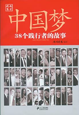 中国梦:38个践行者的故事.pdf