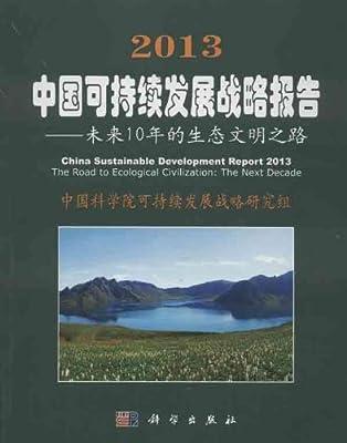 2013中国可持续发展战略报告:未来10年的生态文明之路.pdf