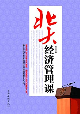 北大经济管理课.pdf