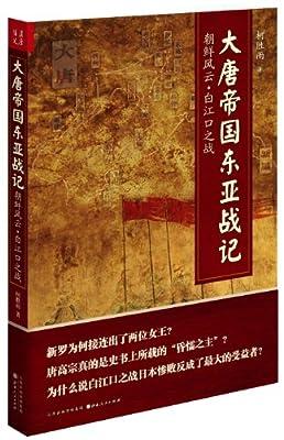 大唐帝国东亚战记.pdf