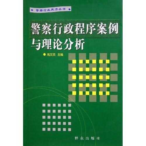 警察行政程序案例与理论分析/警察行政执法丛书