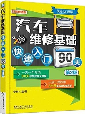 汽车维修基础快速入门90天.pdf