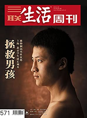 三联生活周刊·拯救男孩.pdf