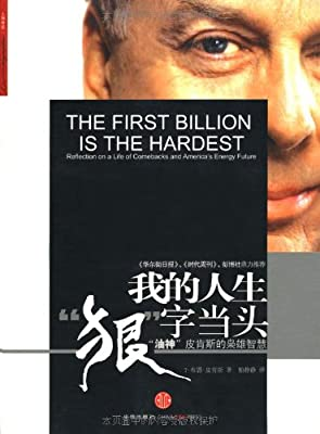 """我的人生""""狠""""字当头:""""油神""""皮肯斯的枭雄智慧.pdf"""