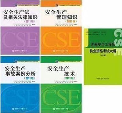 2013年全国注册安全工程师考试用书教材 全套5本.pdf