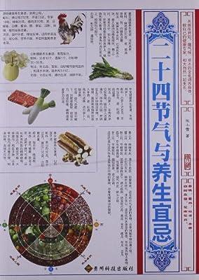 二十四节气与养生宜忌.pdf