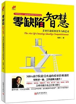 零缺陷智慧:企业打造质量竞争力的艺术.pdf